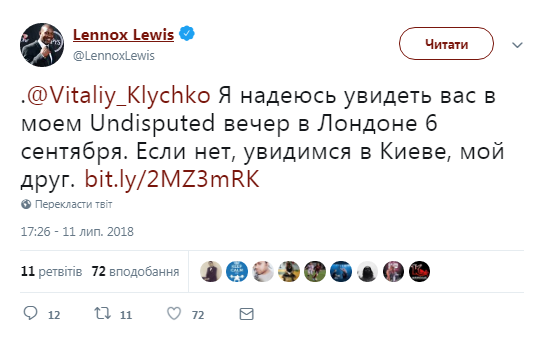 Ленокс Льюис