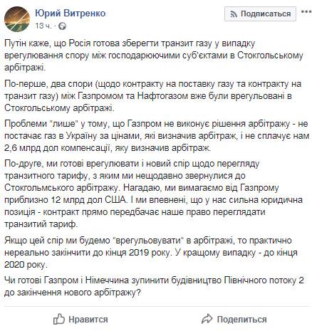 Скрин Витренко