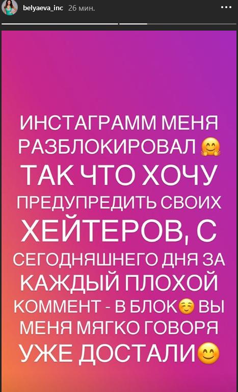 Беляева
