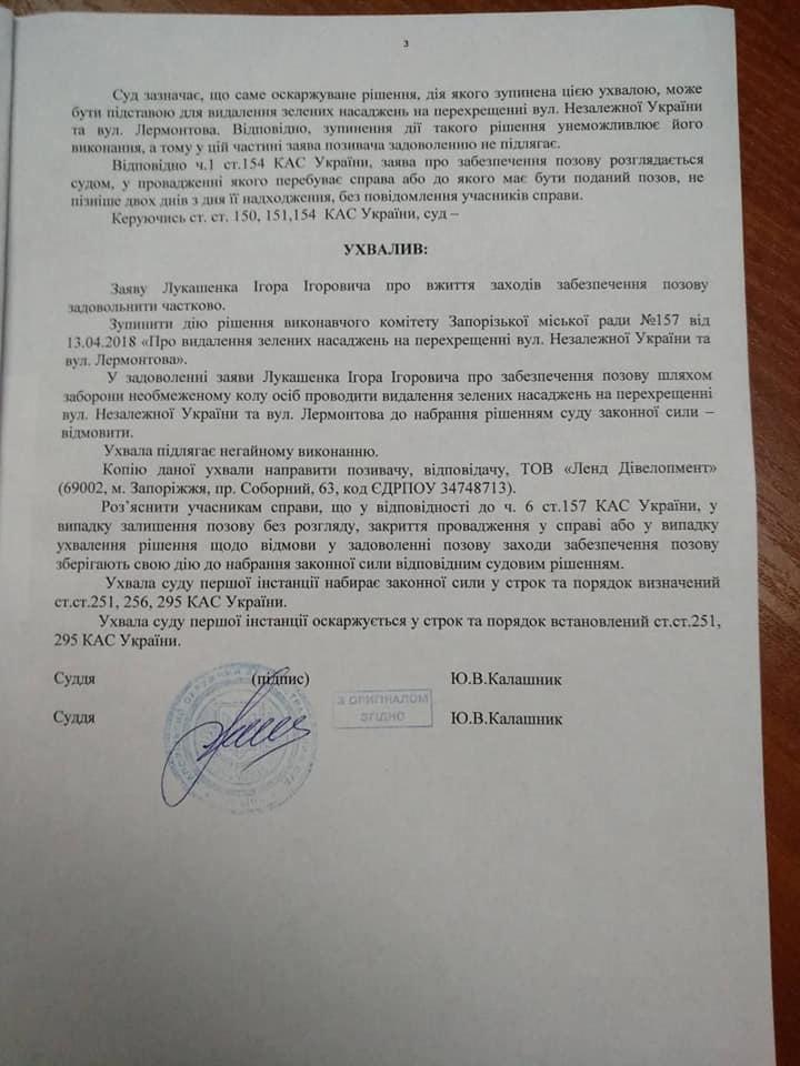 документ Яланского