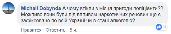 авария (2)