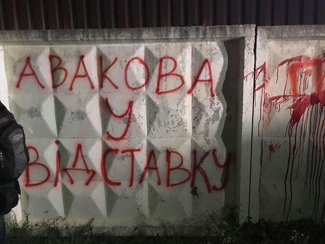дом авакова графити
