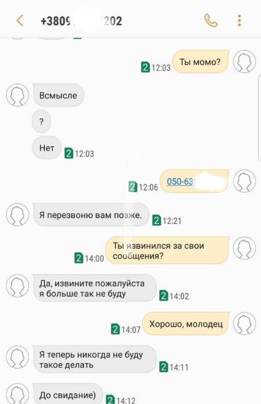 Момо в Украине