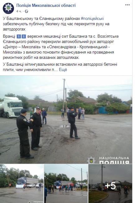 полиция Николаевской области