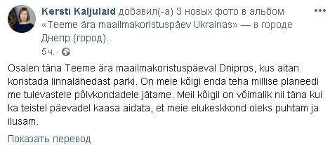 пост президента эстонии