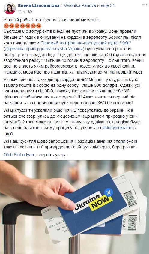Пост Шаповал