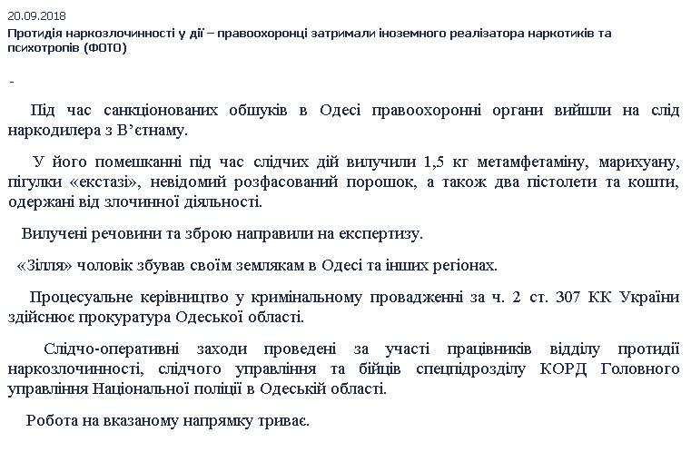 скрин одесской прокуратуры
