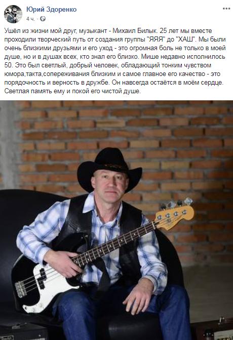 Юрий Здоренко