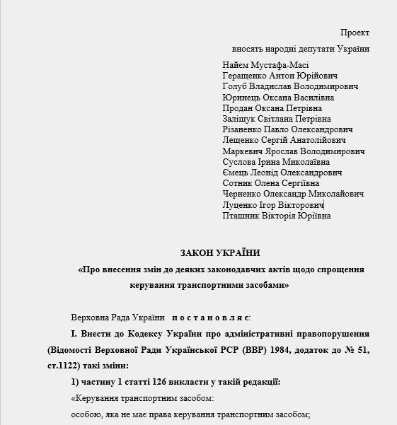 законопроект_вождение