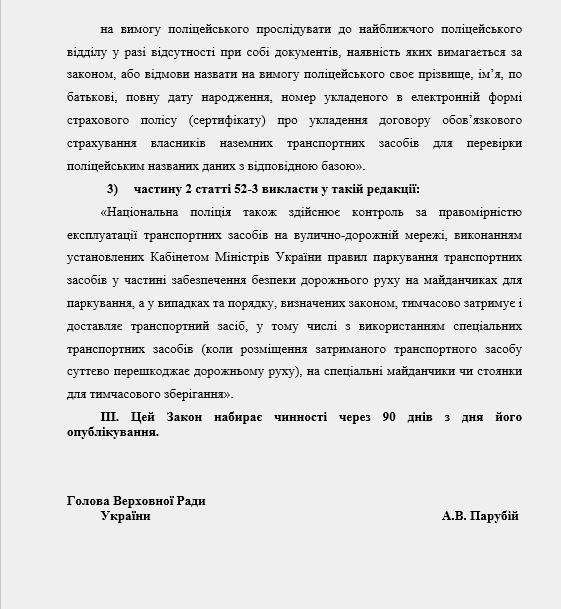 законопроект_вождение2