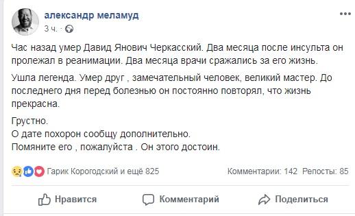 александр меламуд