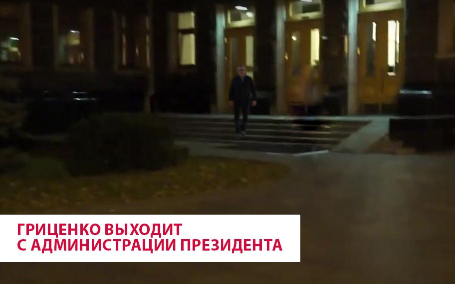 гриценко порошенко