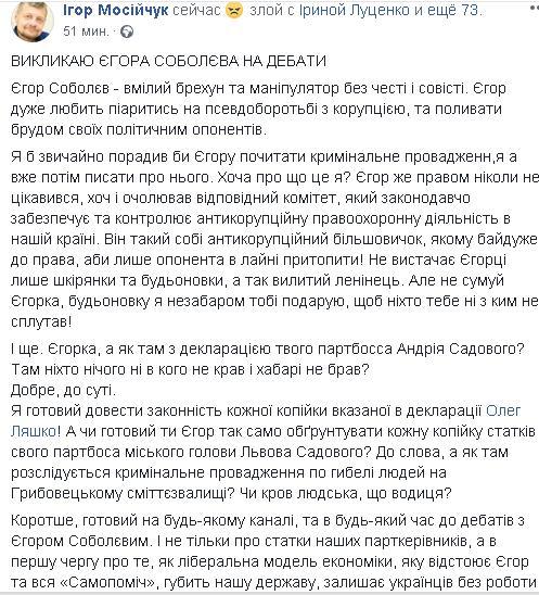 скрин мосейчук