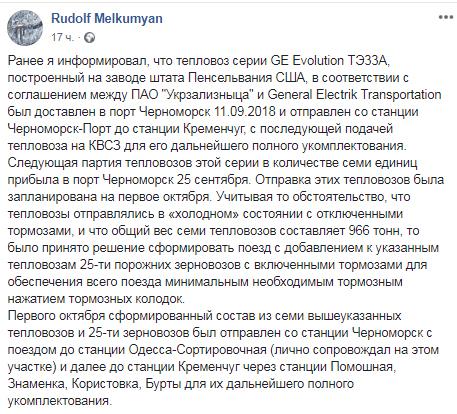 Скрин Мукмелян