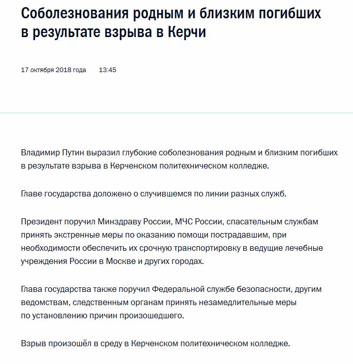Соболезнования родным и близким погибших в результате взрыва в Керчи • Президент России
