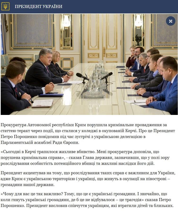 События в Крыму