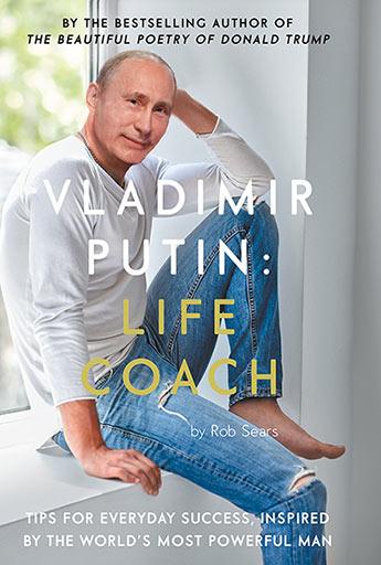 Тренер Владими Путин