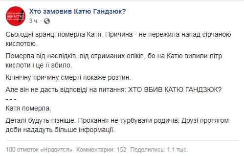 фейс гадзюк