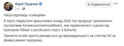 фейс луценко