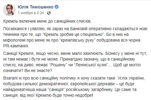 фейс тимошенко
