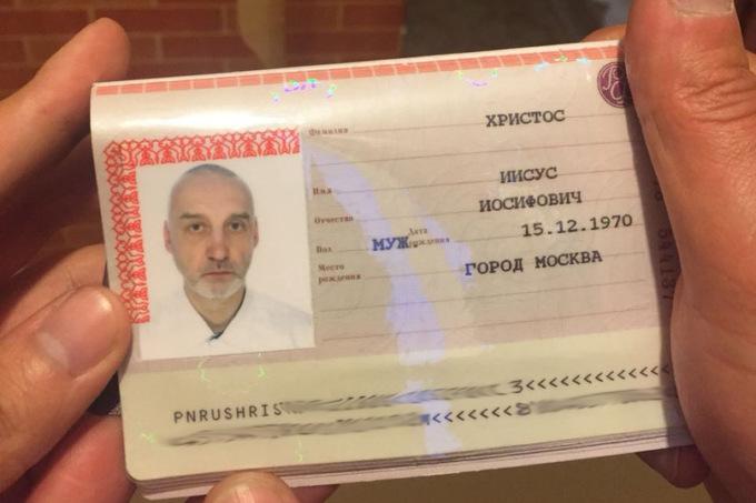 иисус паспорт