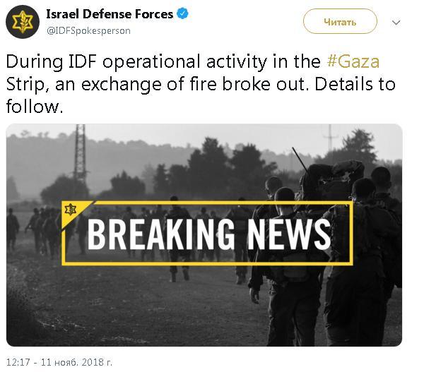 израиль твит
