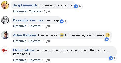 комменты про тимошенко