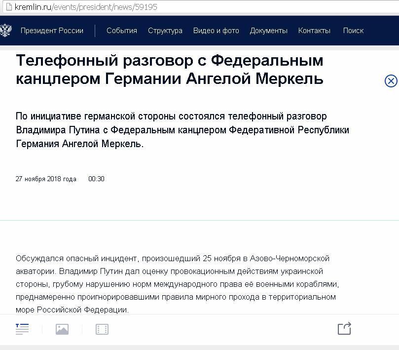 кремль скрин