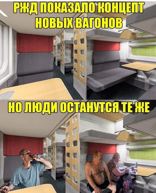 мем вагоны
