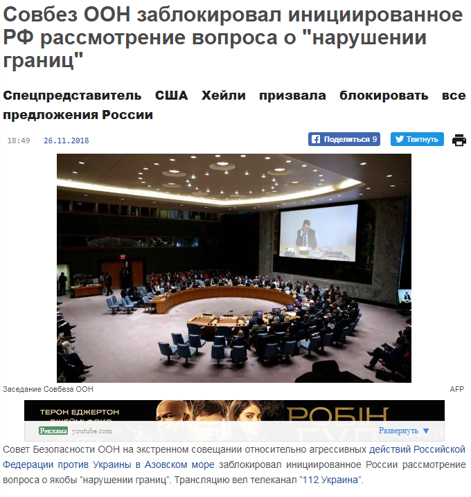 скрин  ООН канал