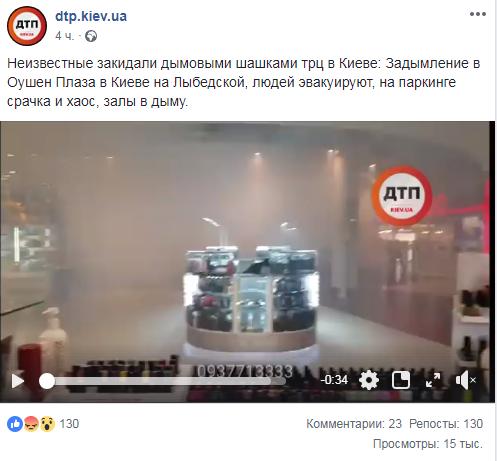 скрин дтп киев