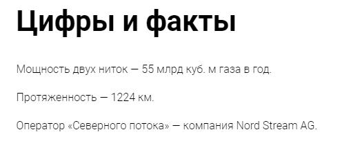 скрин газпром протяженность