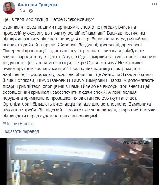 скрин Гриценко