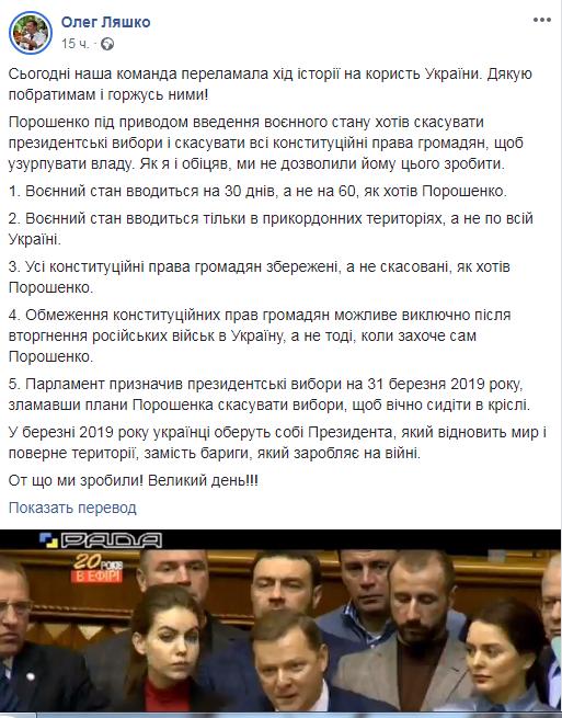 скрин Ляшко