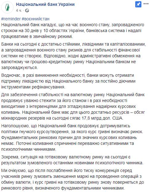 скрин НБУ