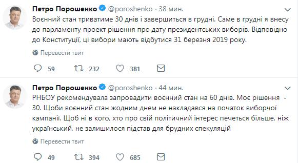 скрин порошенко твиттер