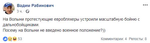 скрин Рабинович