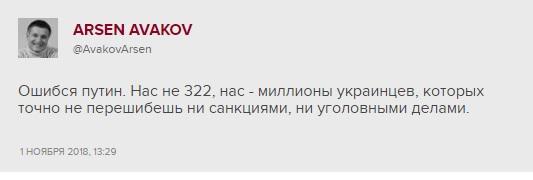 твит аваков