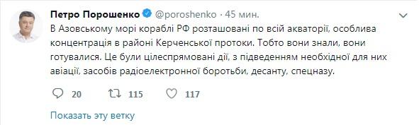 твит порошенко