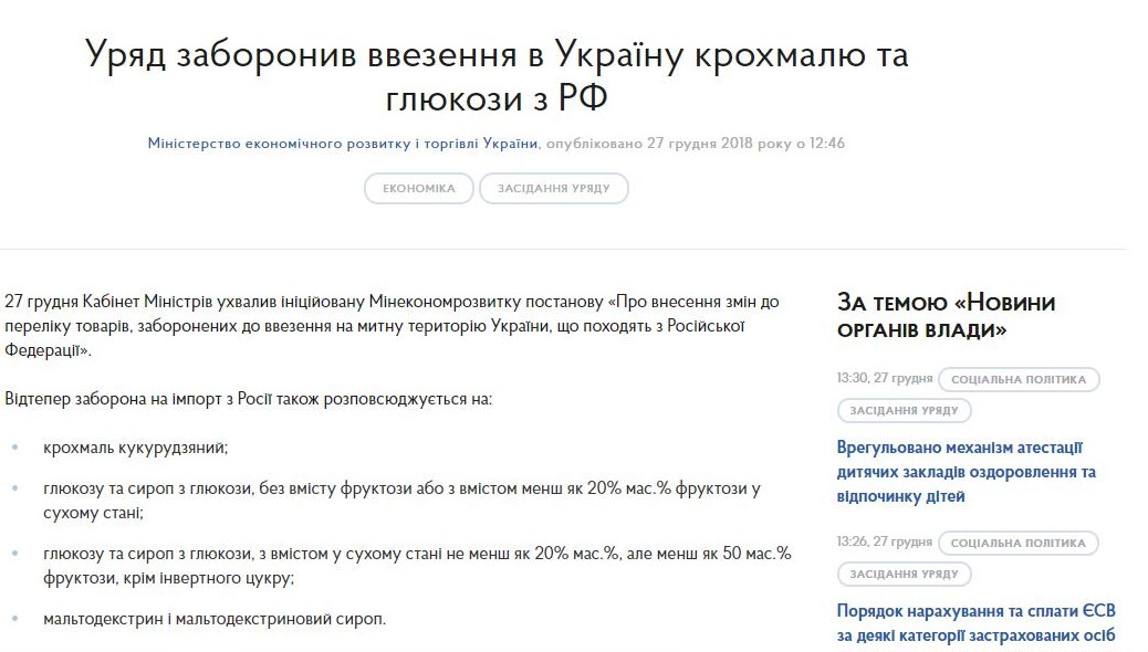 Кабмин запретил импорт крахмала иглюкозы из Российской Федерации