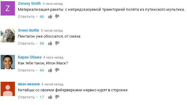 комментарии ракета