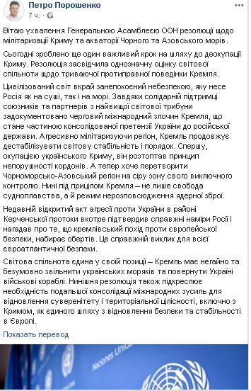 порошенко скрин