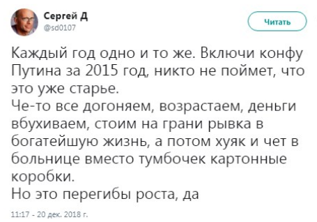 Путин четыре