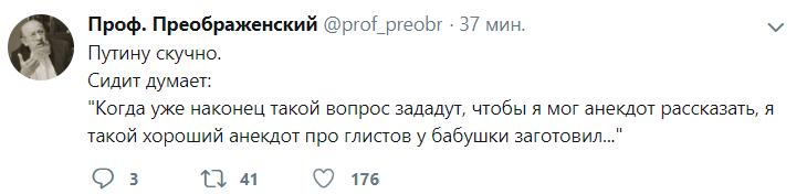 Путин девятнцадцать