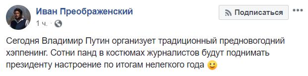 Путин двадцать