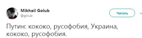 Путин одинадцать