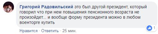 Путин семь