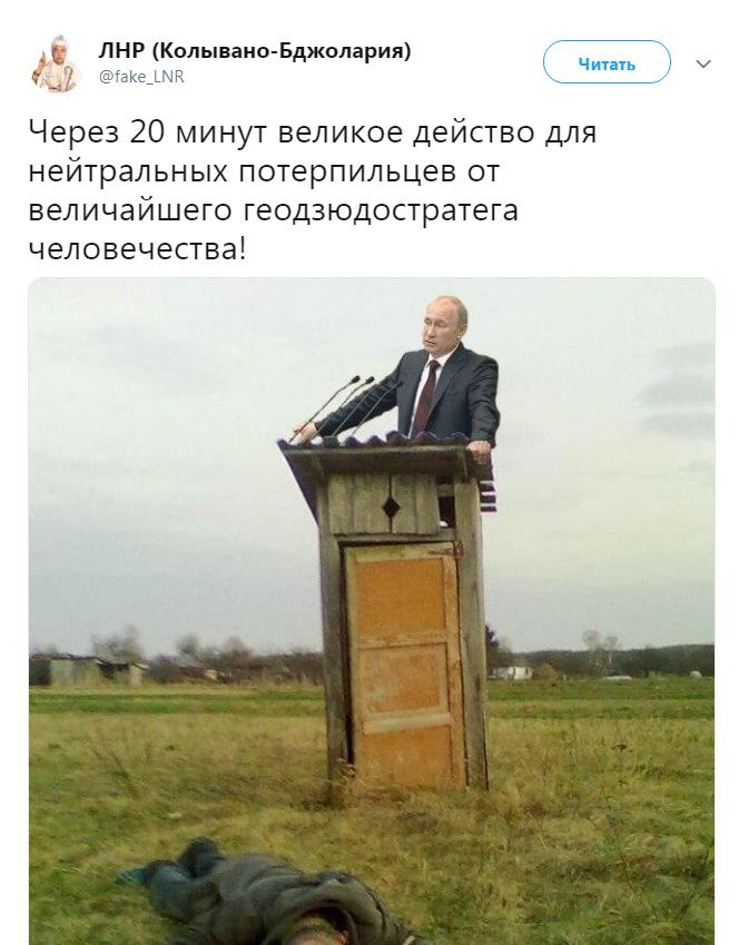 Путин восемнадцать
