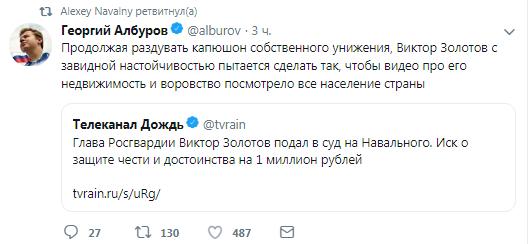 скрин навальный