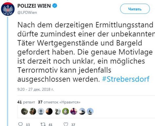 скрин полиция вены